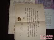 中统局成员 北平市第一区区长朱鼎文资料