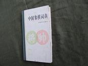 屠景明编著《中国象棋词典》硬精装  一版  现货 自然旧