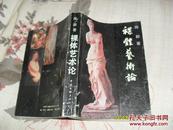 裸体艺术论(85品小32开前33页有圈点勾画笔迹88年1版2印119550册322页末附图版235幅)31520