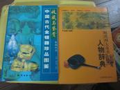 中国古代金银器珍品图鉴