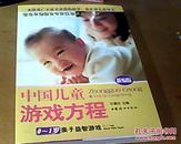 中国儿童游戏方程(0----1岁亲子益智游戏)新编版