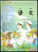 语文 四年级 (下册)