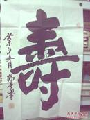 手书真迹书法【Z 009】