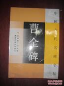 中国古代名碑名帖:曹全碑
