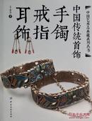 中国传统首饰(手镯戒指耳饰)(精)/中国艺术品典藏系列丛书