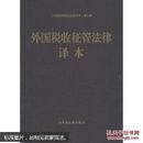 外国税收征管法律译本