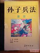 孙子兵法漫画  1-4册全