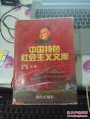 中国特色社会主义文库上册