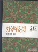 MAINICHI AUCTION 拍卖图录 217 日本画