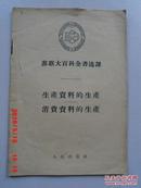苏联大百科全书选译--生产资料的生产.消费资料的生产