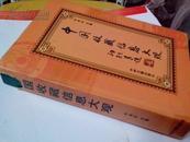 中国收藏信息大观【收藏业实用大书 包罗万象】,书衣上端有缺残,详见书影J