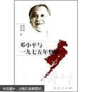 邓小平与1975年整顿