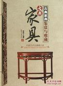 古典家具鉴赏与收藏(精)/中国艺术品典藏大系