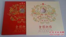 丙申年  金猴纳福邮币折  邮局原货
