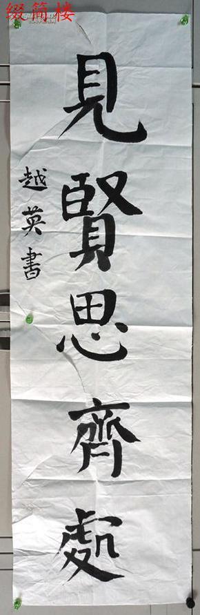 """AZD14122104 国务院参事室、中央文史馆著名书法家 刘松林(1949-) 书""""见贤思齐处""""书法一件(114*35cm,约3.5平尺)"""