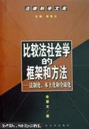 比较法社会学的框架和方法
