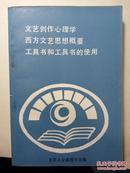 文艺创作心理学西方文艺思想概要工具书和工具书的使用