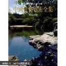 中国建筑艺术全集.18.私家园林(正版真品-现货-精装) 全新未拆封