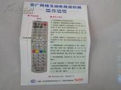 安广网络互动电视遥控器操作说明