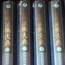 中国武术大典全101册含1册目录索引武术古籍大型文献中国书店正版