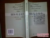 国际私法论丛:理论前沿、立法探讨与司法实践/赵相林+