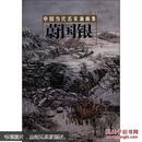 中国当代名家油画集:蔚国银