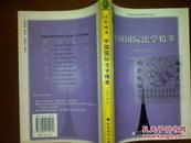 中国国际法学精粹(2005年卷)+