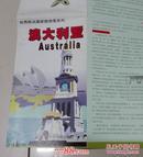 世界热点国家旅游图系列:澳大利亚 (中文版、2009年)
