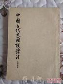 【竖排繁体】《中国古代史籍校读法》 张舜徽著 上海古籍出版社1980年新一版一印
