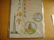 广佛肇旅游地图(折叠式)
