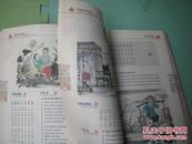 《中国民间情歌精选 图文版》16开厚册彩印每页都有插图中英文版