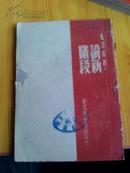 论新阶段  毛泽东著华北新华书店印行1948年10月