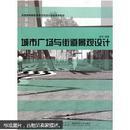 城市广场与街道景观设计 赵宇 西南师范大学出版社