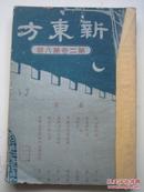 民国日伪时期杂志:新东方(第二卷第八期)
