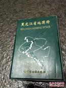 黑龙江省地图册 (软精装)