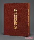 《故宫博物院》 限定3000部发行   讲谈社   1975年