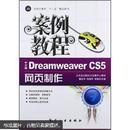 """""""十二五""""教材·案例教程:中文版Dreamweaver CS5网页制作案例教程"""