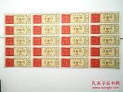 江苏省布票<1969年贰市尺(整版20枚)>