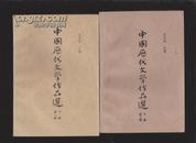 中国历代文学作品选下编 第一册