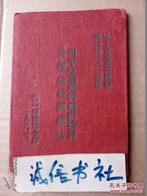 四平防御战的战术检讨及经验教训总结(1946年版绝版书)
