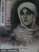 哥萨克:中短篇小说 1857-1863(托尔斯泰小说系列/插图本)