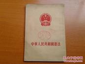 中华人民共和国宪法 1954【一版一印,24开,稀少版本,仅印18700册,较之其他版本算比较少的】