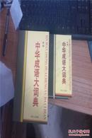 中华成语大词典