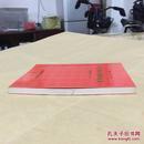 中国佛门楹联选集
