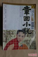 《章回小说》2001年第11期总第119期