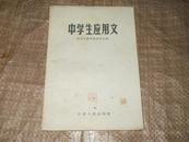 中学生应用文 【1958年