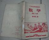 文革人物画封面课本 初中数学第二册