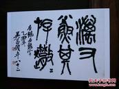 吴昌硕书法作品集锦---行书篆书石鼓文书法【明信片1张】 罕见