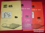 围棋1988年 第1、4、5期