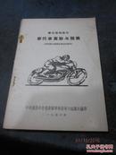 摩托运动教材---摩托车驾驶与竞赛(共训练三级摩托车运动员用)